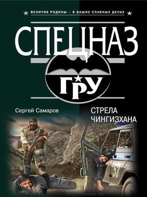 cover image of Стрела Чингисхана