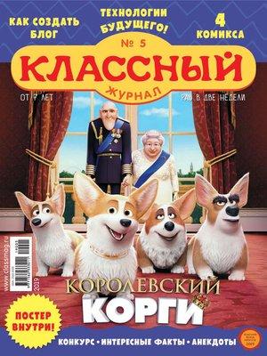 cover image of Классный журнал №05/2019