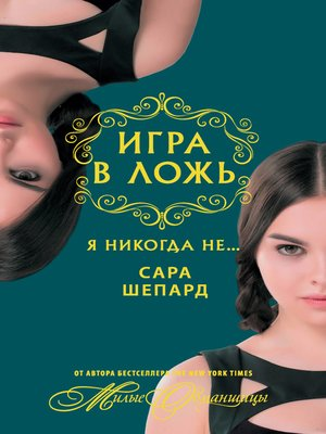 cover image of Игра в ложь. Я никогда не...