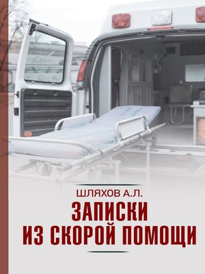 cover image of Записки из скорой помощи