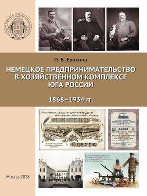 cover image of Немецкое предпринимательство в хозяйственном комплексе Юга России, 1868-1934 гг.