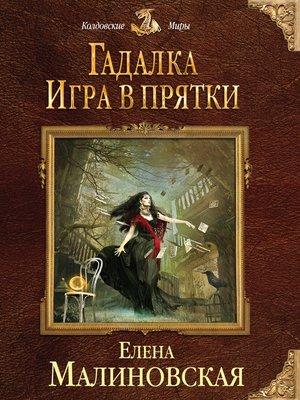 cover image of Игра в прятки