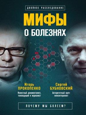 cover image of Мифы о болезнях. Почему мы болеем?