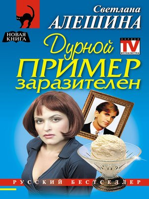 cover image of Дурной пример заразителен