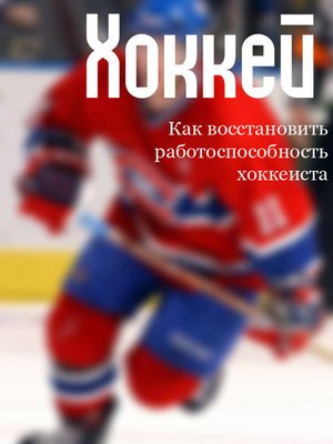 cover image of Как восстановить работоспособность хоккеиста