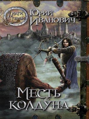cover image of Месть колдуна