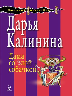cover image of Дама со злой собачкой