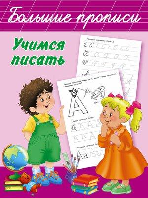 cover image of Учимся писать
