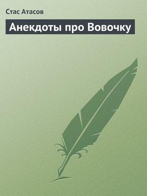 cover image of Анекдоты про Вовочку