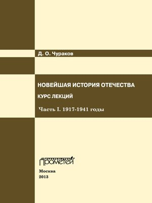 cover image of Новейшая история Отечества. Курс лекций. Часть I. 1917–1941 годы