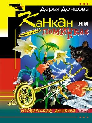cover image of Канкан на поминках