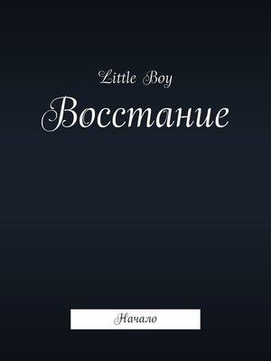 cover image of Восстание. Начало