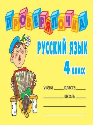 cover image of Русский язык. 4 класс