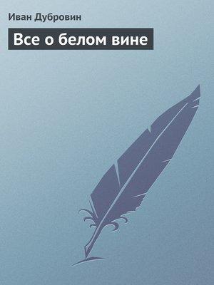 cover image of Все о белом вине