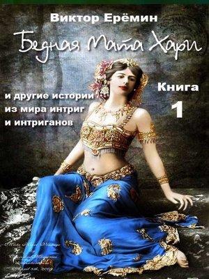 cover image of Бедная Мата Хари и другие истории из мира интриг и интриганов