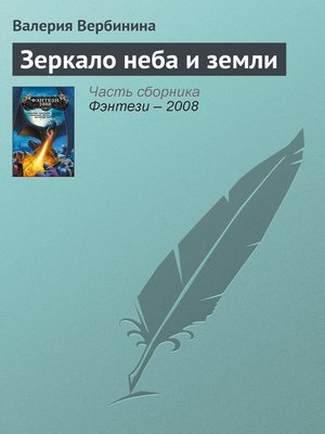 cover image of Зеркало неба и земли