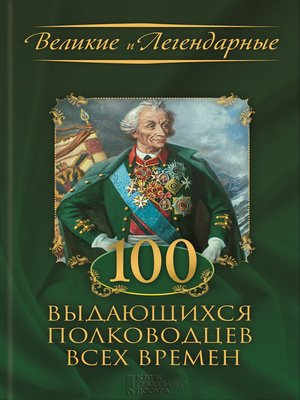 cover image of 100 выдающихся полководцев всех времен