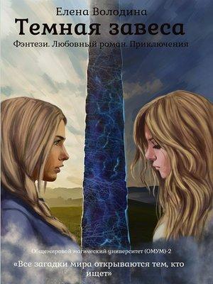 cover image of Темная завеса