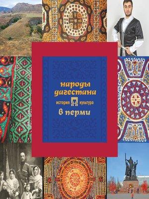 cover image of Народы Дагестана в Перми