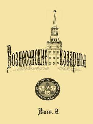 cover image of Вознесенские казармы. Выпуск 2