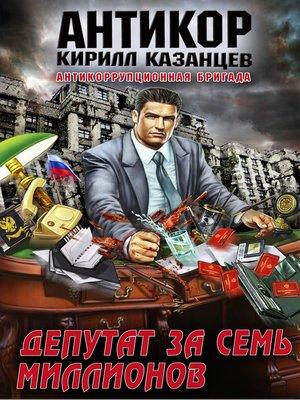 cover image of Депутат за семь миллионов
