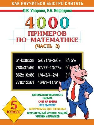 cover image of 4000 примеров по математике. 5 класс. Часть 3