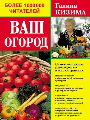cover image of Ваш огород. Самое понятное руководство в иллюстрациях