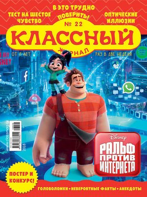 cover image of Классный журнал №22/2018