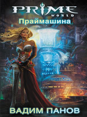 cover image of Праймашина
