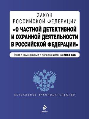 cover image of Закон Российской Федерации «О частной детективной и охранной деятельности в Российской Федерации». Текст с изменениями и дополнениями на2013год