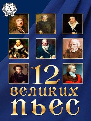 cover image of 12 великих пьес