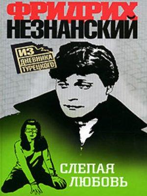 cover image of Слепая любовь