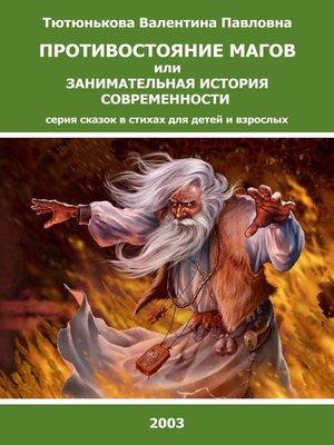 cover image of Противостояние магов или занимательная история современности. Серия сказок в стихах для детей и взрослых