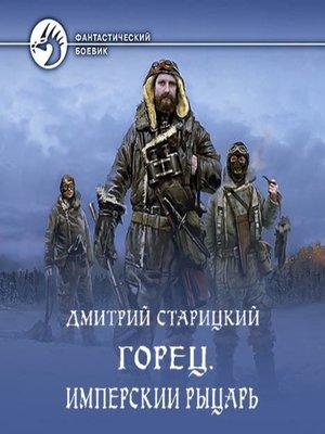 cover image of Горец. Имперский рыцарь