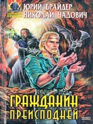 cover image of Гражданин преисподней