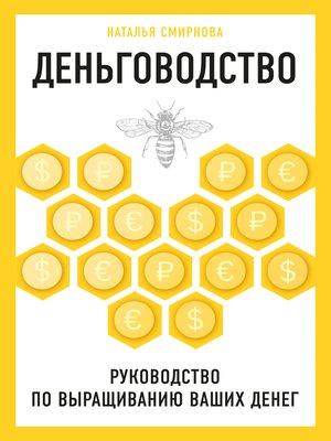 cover image of Деньговодство