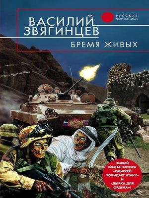 cover image of Бремя живых