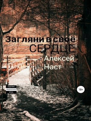 cover image of Любовницы и любовники
