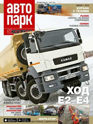 cover image of Автопарк – 5 Колесо 01-2016