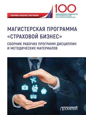 cover image of Страховой бизнес
