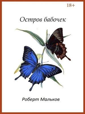 cover image of Остров бабочек