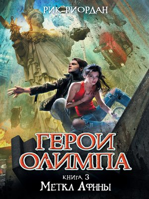 cover image of Метка Афины