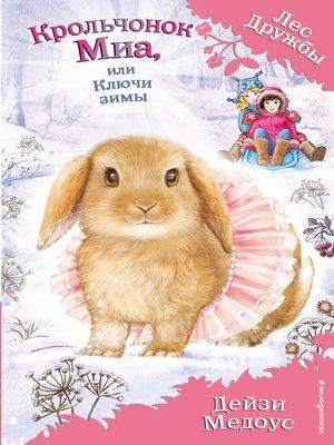 cover image of Крольчонок Миа, или Ключи зимы