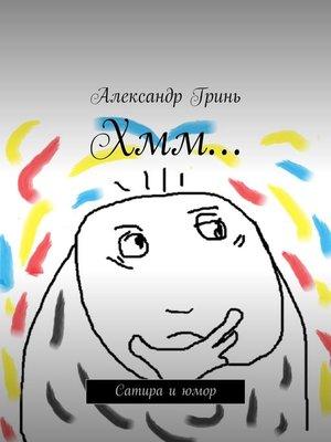 cover image of Хмм... Сатира июмор