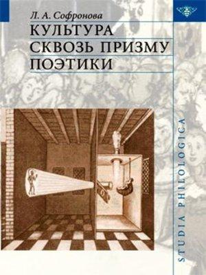 cover image of Культура сквозь призму поэтики