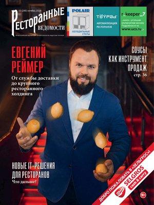 cover image of Ресторанные ведомости №10/2018