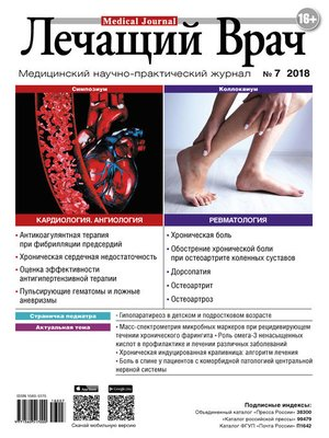 cover image of Журнал «Лечащий Врач» №07/2018