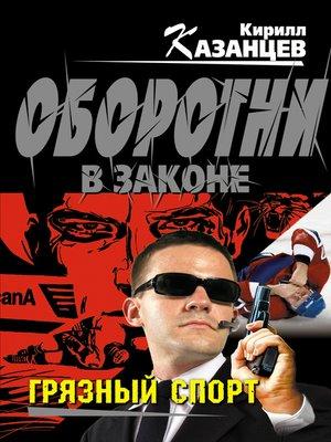 cover image of Грязный спорт