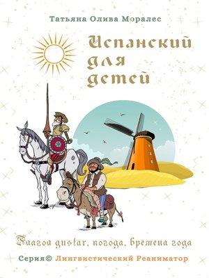 cover image of Испанский для детей. Глагол gustar, погода, временагода. Серия © Лингвистический Реаниматор