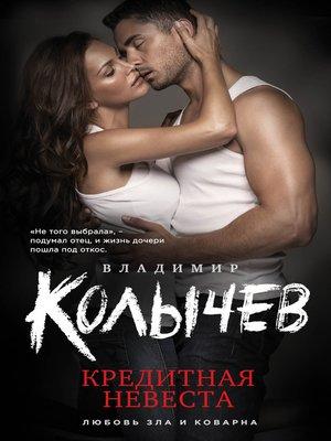 cover image of Кредитная невеста